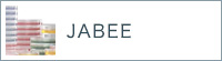 日本技術者教育認定機構(JABEE)|龍谷大学理工学部 物質化学科